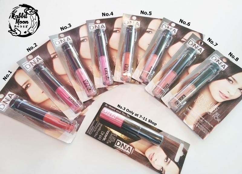 Mistine Lip Lock all color