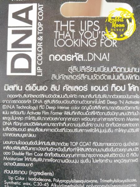 Mistine DNA back cover