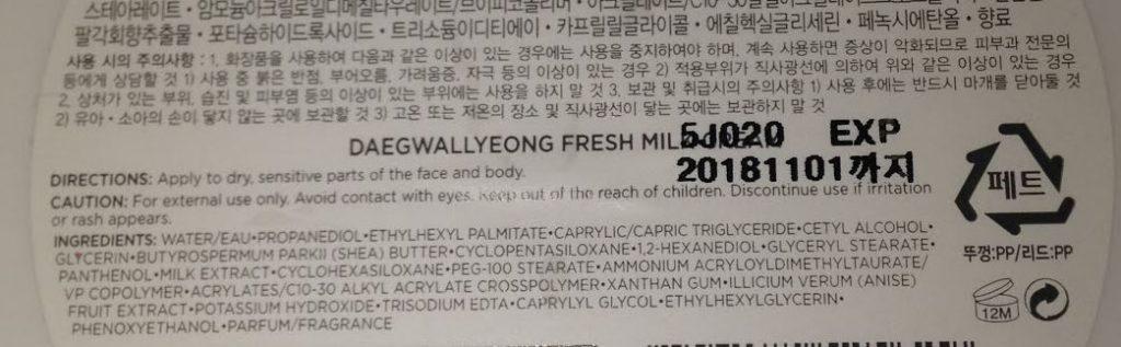 รีวิว ครีมนม เกาหลี The Face Shop