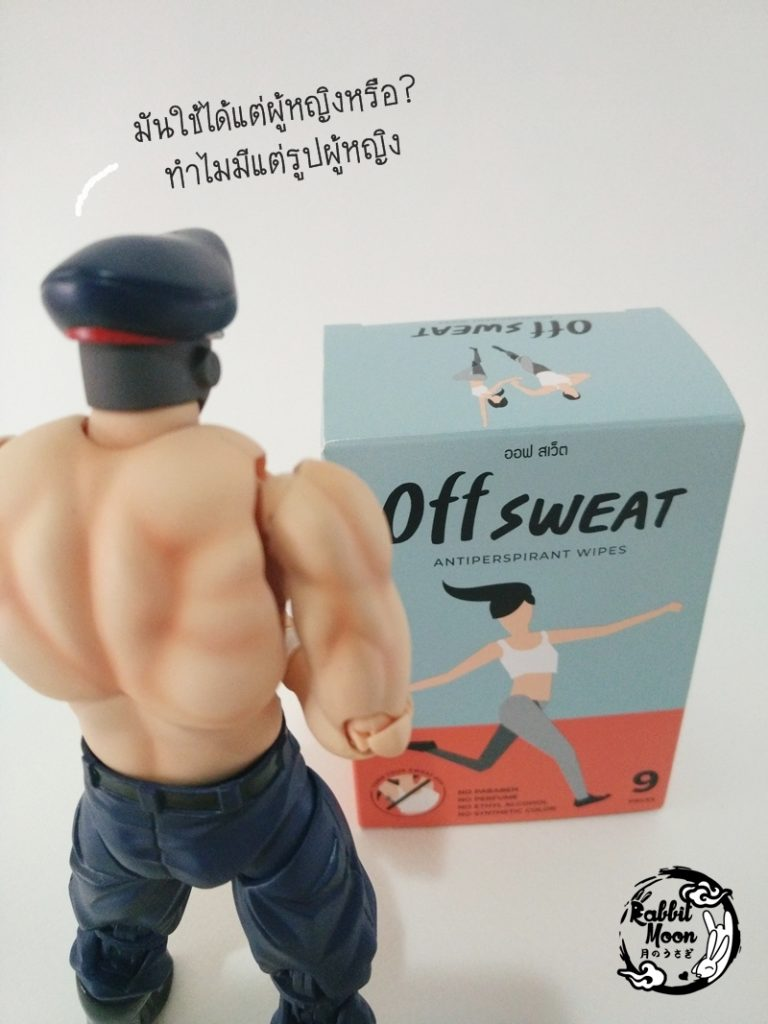 sweat off