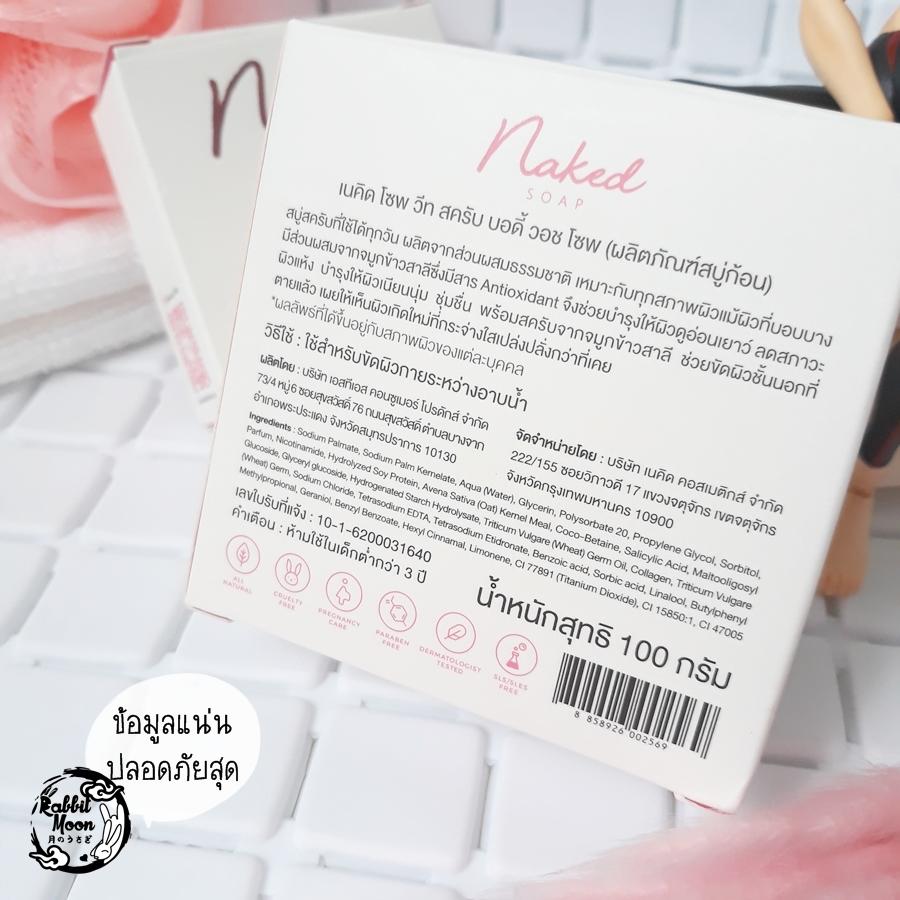 รีวิว Naked Soap