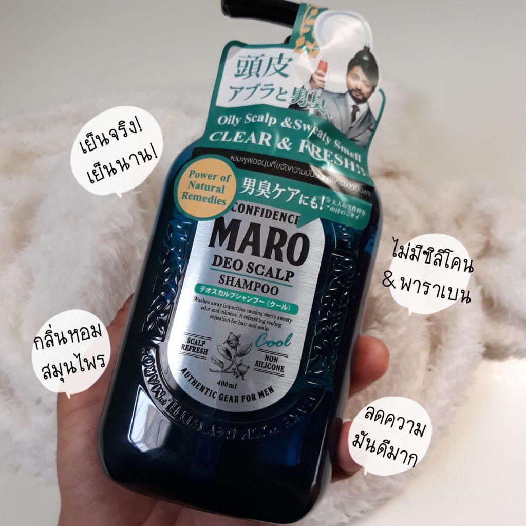 รีวิว Maro แชมพูสูตรเย็น