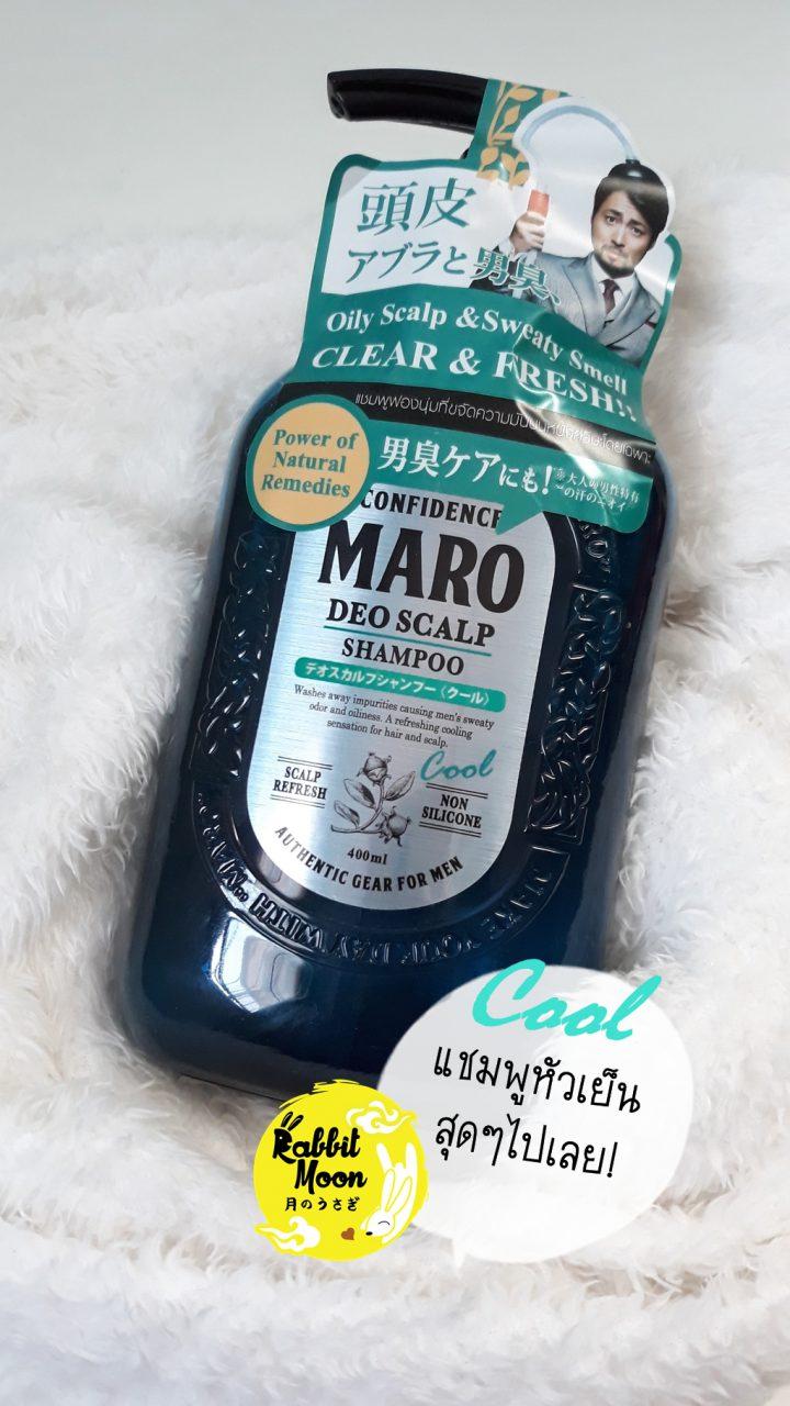 รีวิว Maro Shampoo